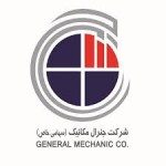 جنرال مکانیک/ .General Mechanic Co