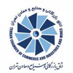 اتاق بازرگانی صنایع و معادن تهران