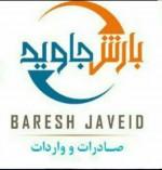 بارش جاوید / BARESH-JAVID