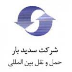 حمل و نقل بین المللی سدید بار/SADIDBAR