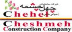 ساختمانی چهل چشمه Chehel Cheshmeh Construction Co.