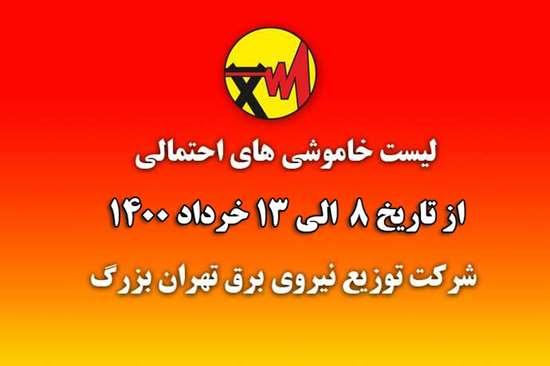 برنامه قطعی برق تهران ۸ الی ۱۳ خرداد ۱۴۰۰