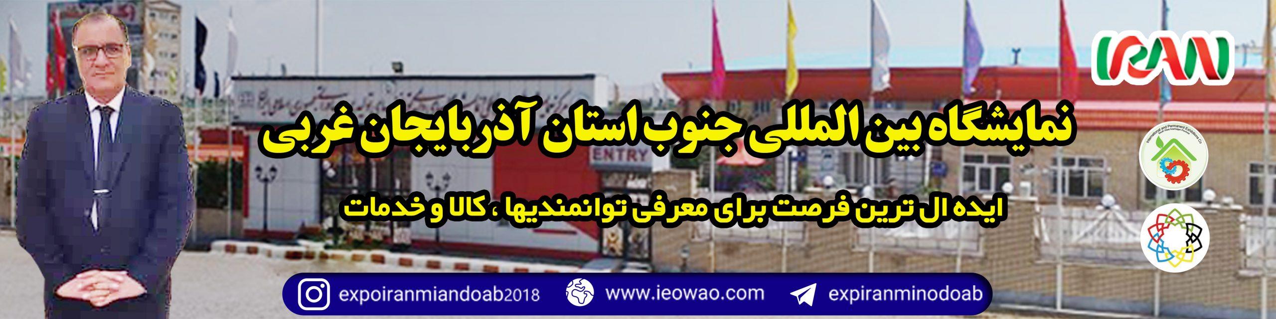 دومین نمایشگاه اختصاصی جمهوری اسلامی در عراق