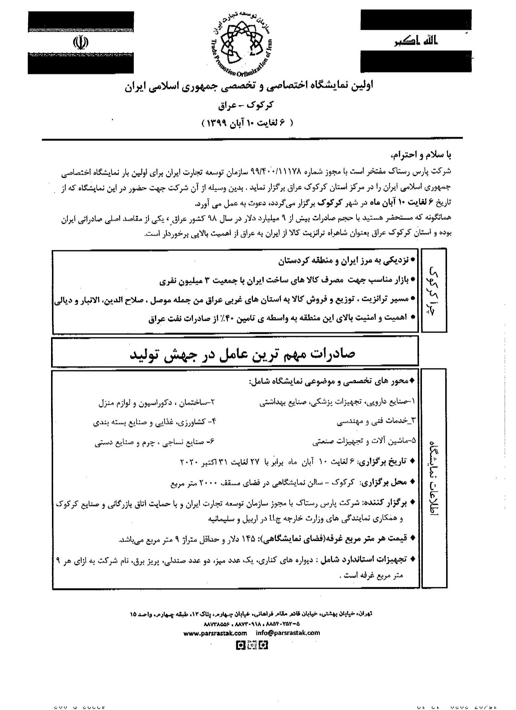 نمایشگاه اختصاصی جمهوری اسلامی ایران در کرکوک_عراق