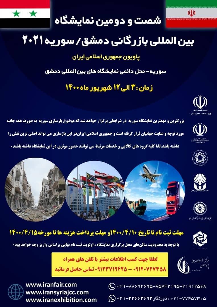نمایشگاه بین المللی بازرگانی دمشق
